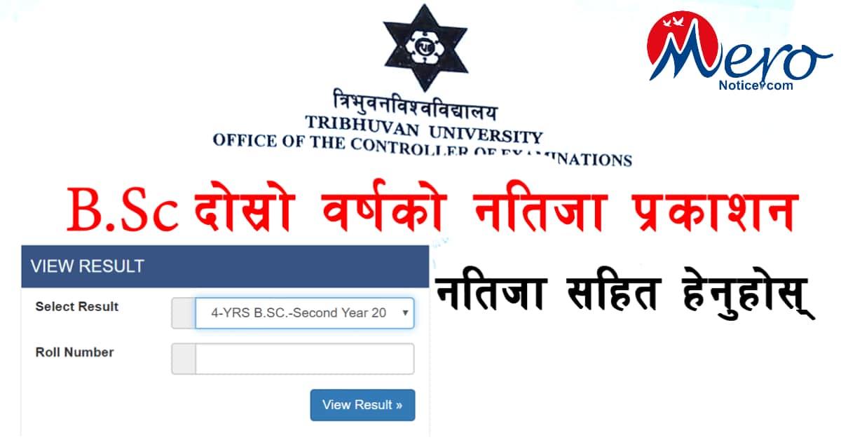 Tribhuban University has published result (Update)