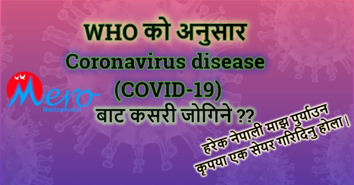 How to protect yourself from novel Coronavirus disease (COVID-19)