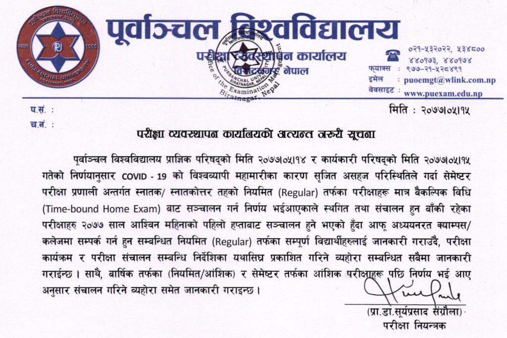 Purwanchal University Notice