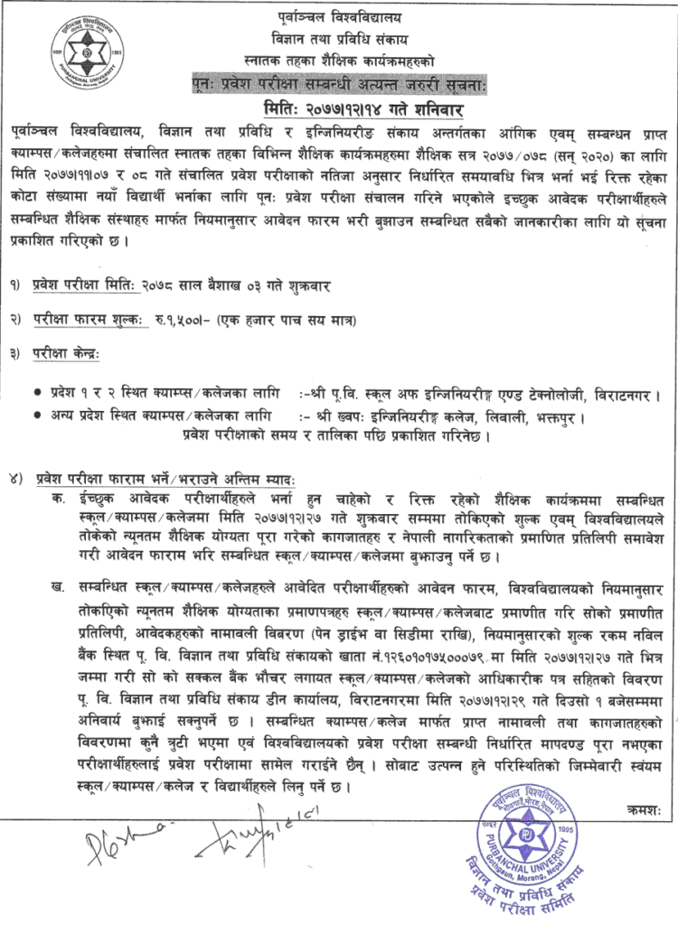 Bachelor-Level-(Engineering-and-IT)-Re-entrance-Exam---Purbanchal-University