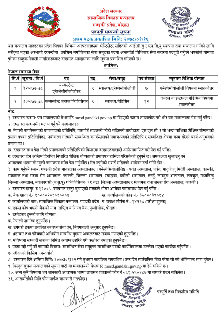 Gandaki-Pradesh-Ministry-of-Social-Development-Vacancy-for-Consultant-(Anesthesiologist-and-General-Physician)