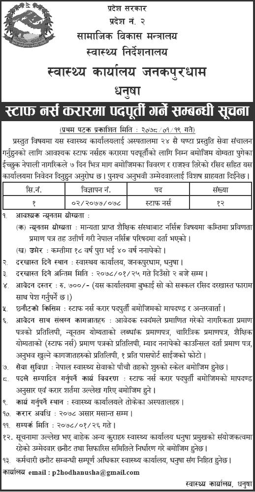 Health-Office-Janakpurdham-Vacancy-for-Staff-Nurse