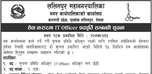 Lalitpur Metropolitan City vacancy notice update