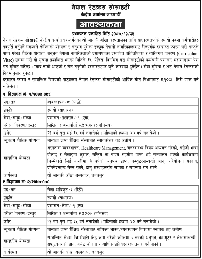 Nepal-Redcross-Society-Vacancy-for-Manager,-and-Accountant