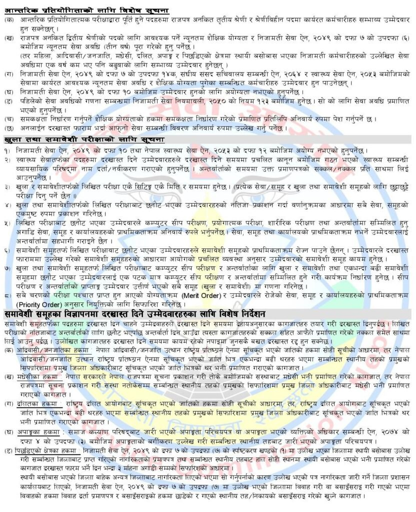 PSC Kharidar Vacancy 2077-page-009